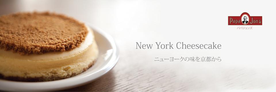ニューチョークチーズケーキ