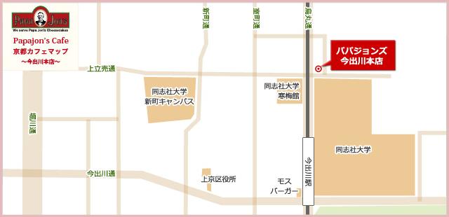 パパジョンズ今出川本店マップ