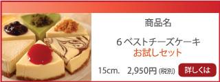6ベストチーズケーキ