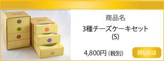 3種チーズケーキセット(S)