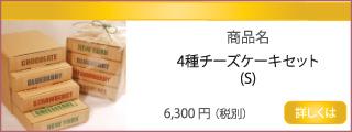 4種チーズケーキセット(S)