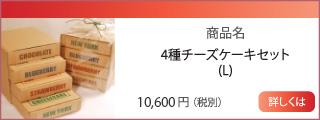 4種チーズケーキセット(L)