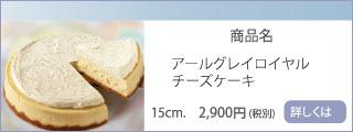 アールグレイロイヤルチーズケーキ