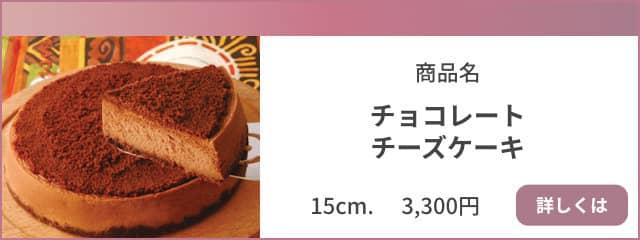 チョコレートニューヨークチーズケーキ