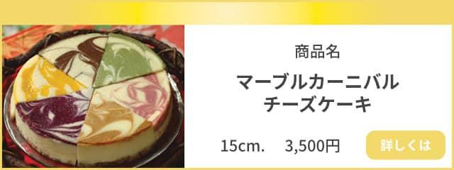 マーブルカーニバルチーズケーキ