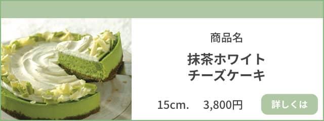 抹茶ホワイトチーズケーキ