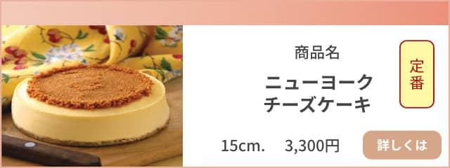ニューヨークチーズケーキ 400g