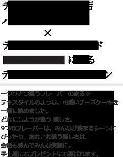 cocono 箱庭  〜 HAKONIWA 〜