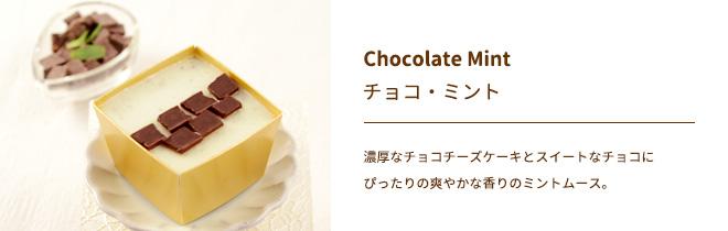 チョコ・ミント