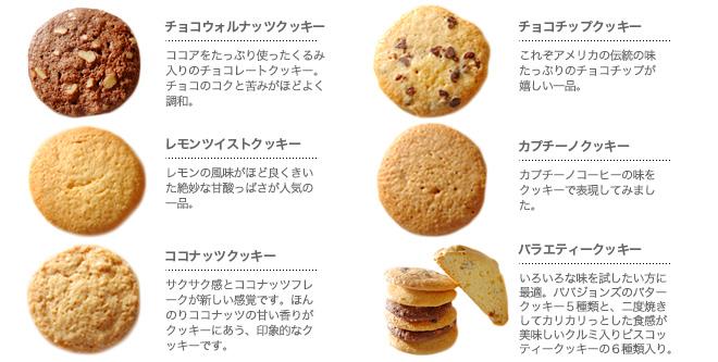 マザーズチョイスクッキー3個セット