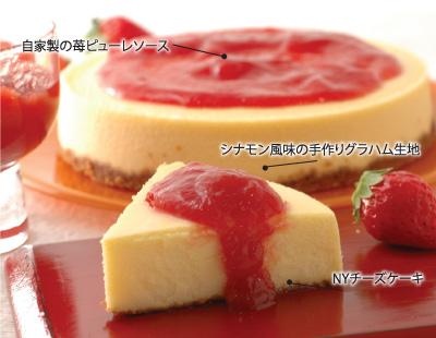 ストロベリーチーズケーキ 400