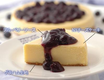 ブルーベリーチーズケーキ 400