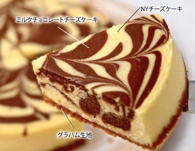 マーブルチーズケーキ 250