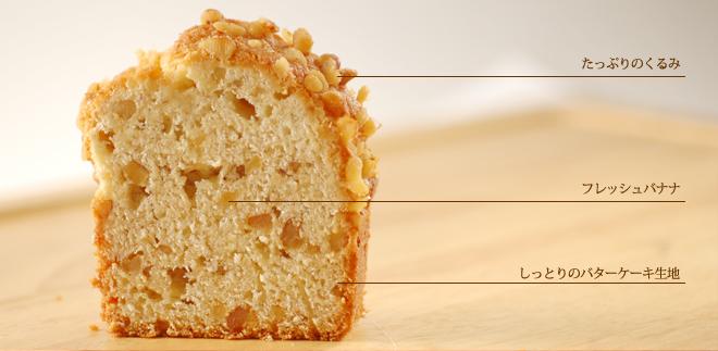 バナナウォルナッツ バターケーキ (ローフ)