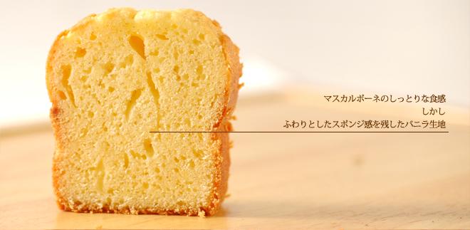 バニラマスカルポーネ バターケーキ (ローフ300g)