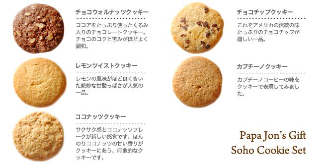 ソーホー クッキーセット