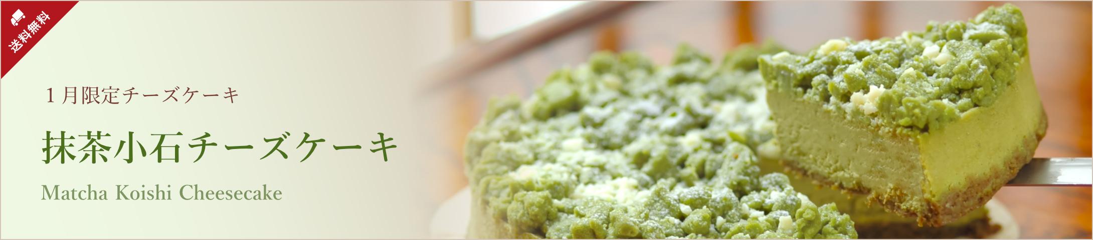 抹茶小石チーズケーキ
