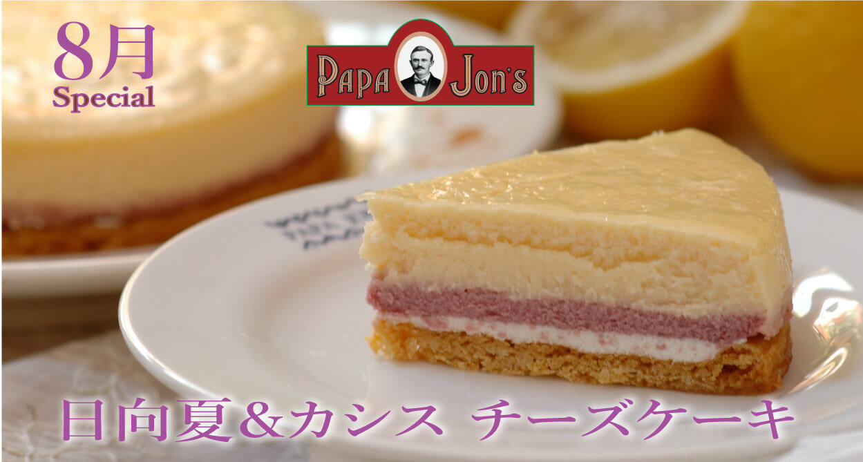日向夏&カシスチーズケーキ