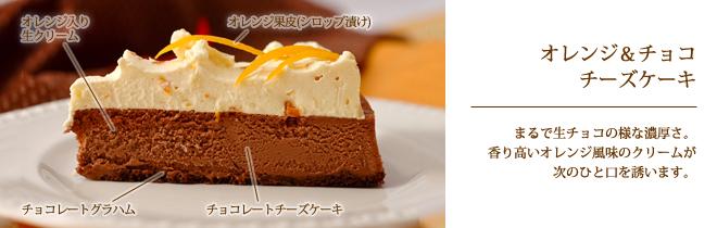 オレンジ&チョコチーズケーキ