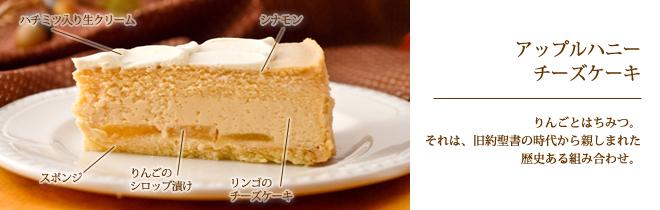 アップルハニーチーズケーキ