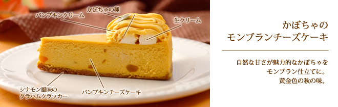 かぼちゃのモンブランチーズケーキ