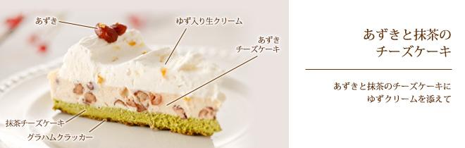 あずきと抹茶のチーズケーキ