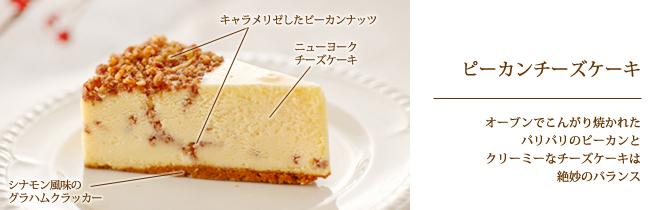 ピーカンチーズケーキ