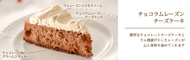 チョコラムレーズンチーズケーキ