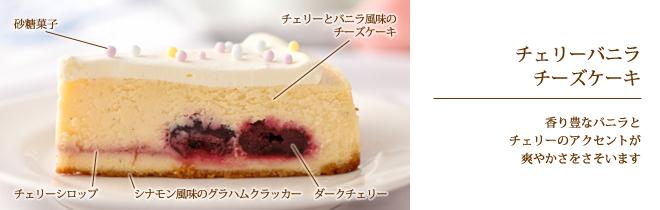 チェリーバニラチーズケーキ