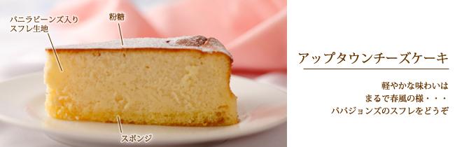 アップタウンチーズケーキ