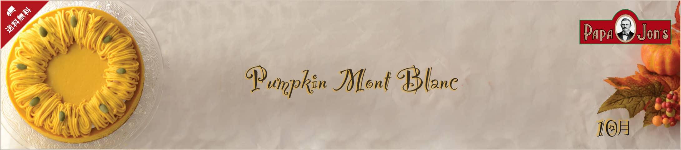 10月限定かぼちゃのモンブランチーズケーキ