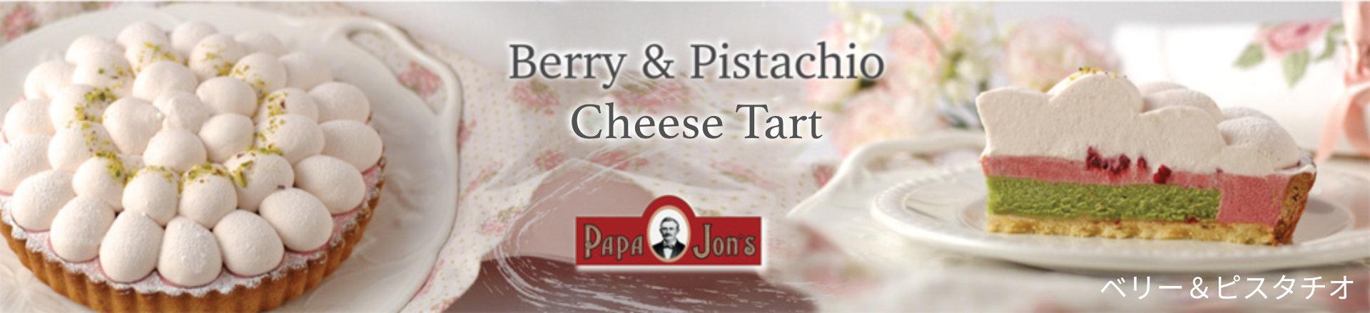 ベリーとピスタチオのチーズケーキ