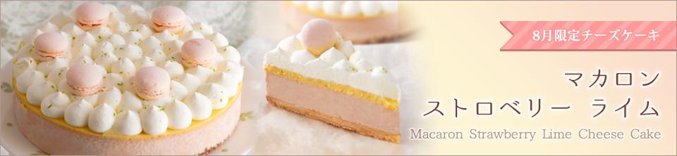 マカロンストロベリー チーズケーキ