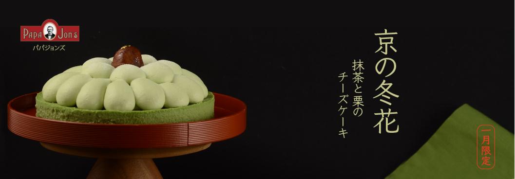 抹茶と栗のチーズケーキ