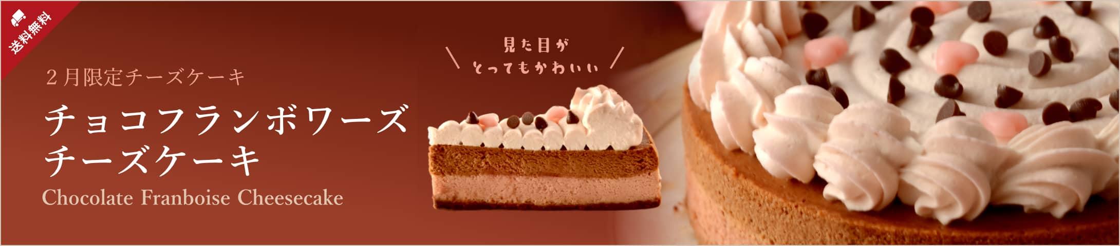 チョコフランボワーズチーズケーキ