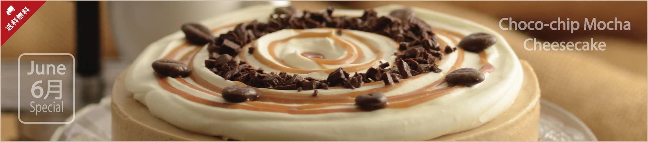 6月限定チョコチップモカチーズケーキ
