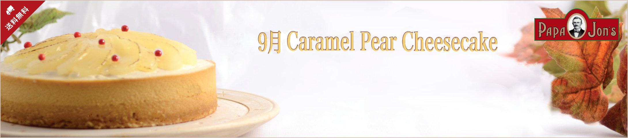 9月限定洋梨&キャラメルチーズケーキ