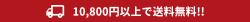 8,000円(税別)以上で送料無料