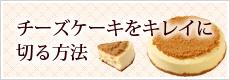 チーズケーキをキレイに切る方法