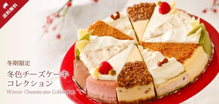 冬色チーズケーキコレクション